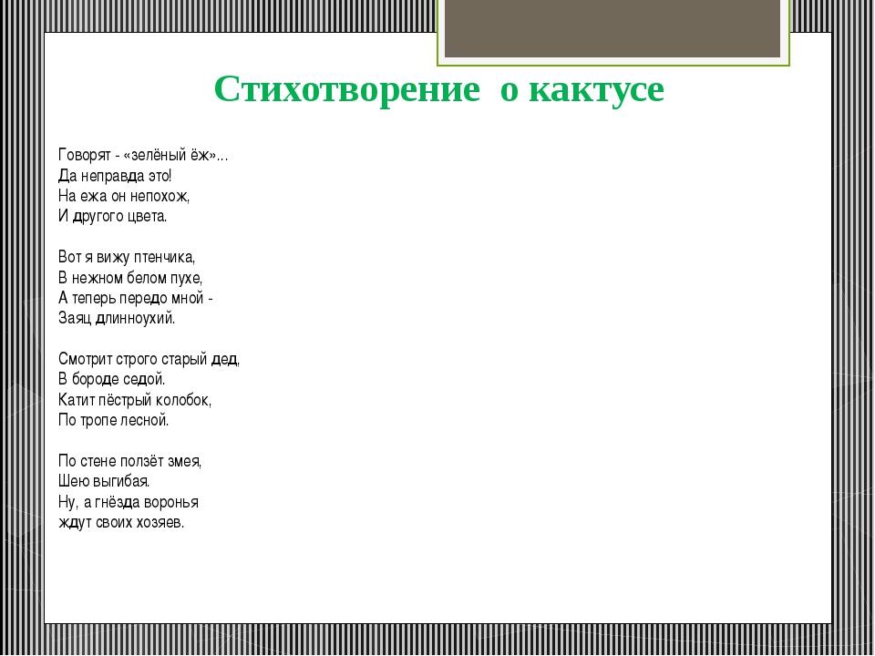 Стихотворение о кактусе Говорят - «зелёный ёж»... Да неправда это! На ежа о...