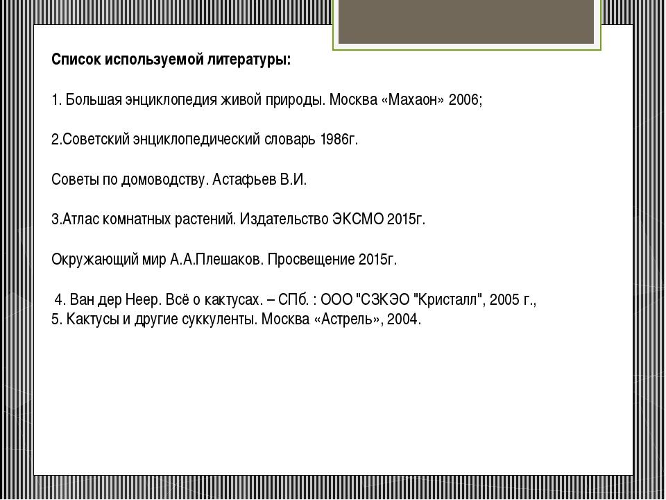 Список используемой литературы: 1. Большая энциклопедия живой природы. Москва...