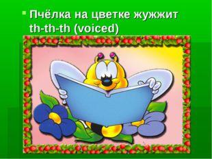 Пчёлка на цветке жужжит th-th-th (voiced)