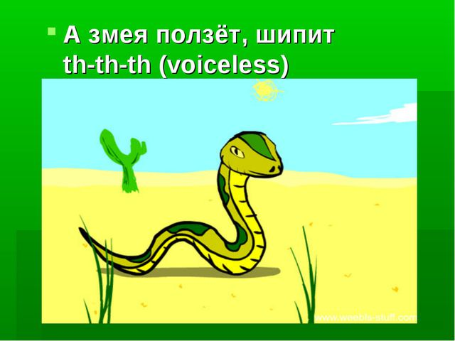 А змея ползёт, шипит th-th-th (voiceless)