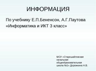 ИНФОРМАЦИЯ По учебнику Е.П.Бененсон, А.Г.Паутова «Информатика и ИКТ 3 класс»