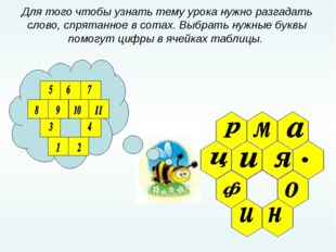 Для того чтобы узнать тему урока нужно разгадать слово, спрятанное в сотах. В