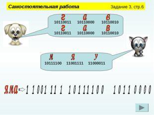 Самостоятельная работа Задание 3, стр.6 11001111 11000011 10111100 10110000 1