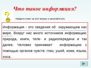 Что такое информация? Найдите ответ на этот вопрос и зачитайте его. Информаци
