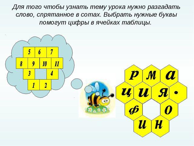 Для того чтобы узнать тему урока нужно разгадать слово, спрятанное в сотах. В...