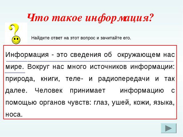 Что такое информация? Найдите ответ на этот вопрос и зачитайте его. Информаци...