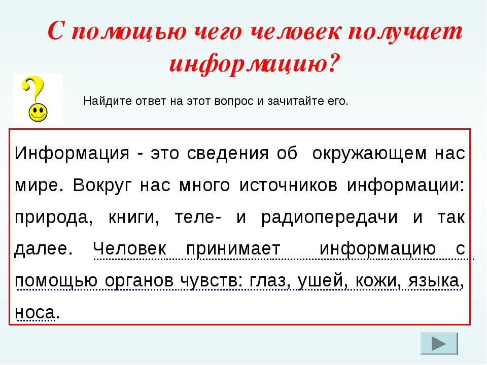 С помощью чего человек получает информацию? Найдите ответ на этот вопрос и за...