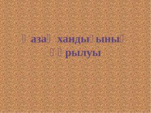 Қазақ хандығының құрылуы