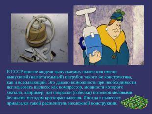 В СССР многие модели выпускаемых пылесосов имели выпускной (нагнетательный) п