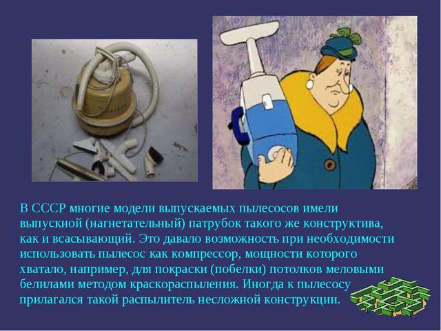 В СССР многие модели выпускаемых пылесосов имели выпускной (нагнетательный) п...