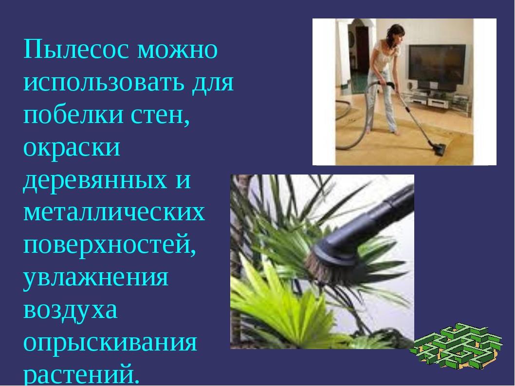 Пылесос можно использовать для побелки стен, окраски деревянных и металлическ...