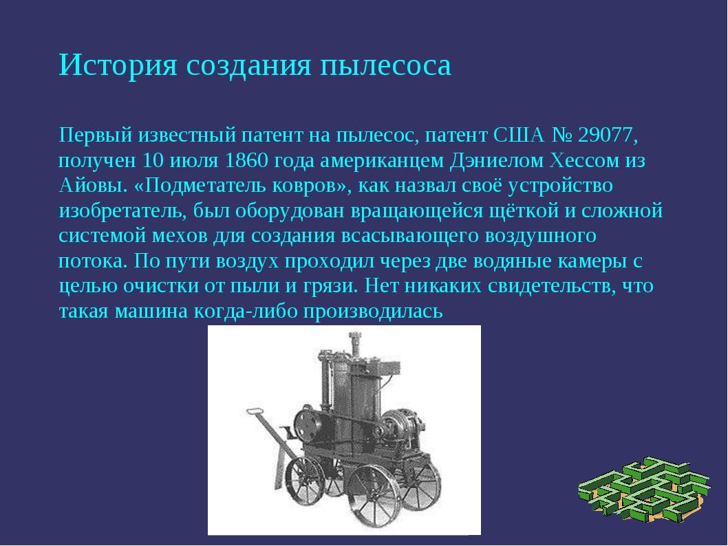 История создания пылесоса Первый известный патент на пылесос, патент США № 29...
