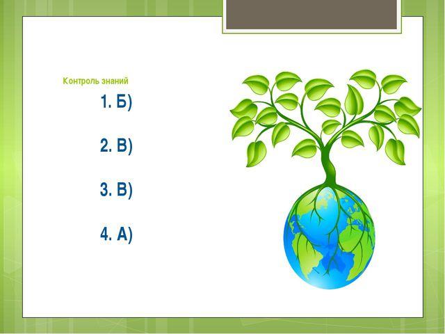 Контроль знаний 1. Б) 2. В) 3. В) 4. А)