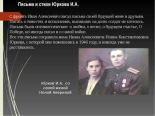 С фронта Иван Алексеевич писал письма своей будущей жене и друзьям. Писать о