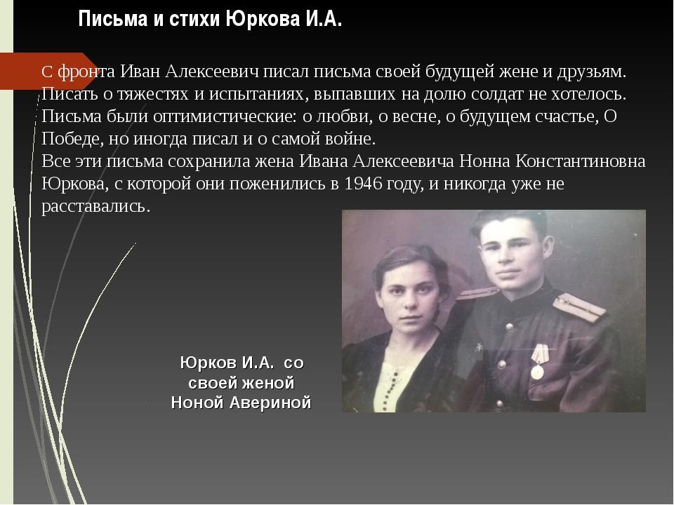 С фронта Иван Алексеевич писал письма своей будущей жене и друзьям. Писать о...