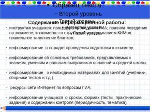 Содержание информационной работы: инструктаж учащихся: процедура проведения