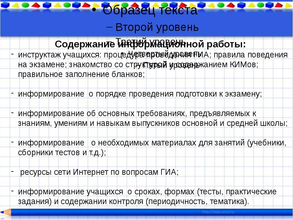 Содержание информационной работы: инструктаж учащихся: процедура проведения...