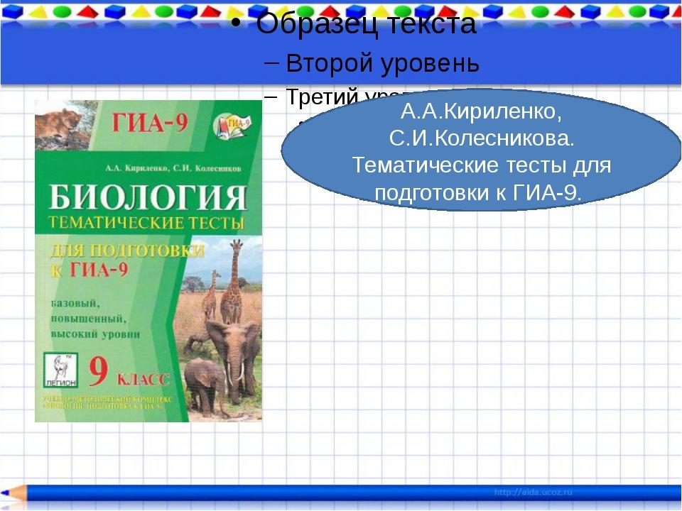 А.А.Кириленко, С.И.Колесникова. Тематические тесты для подготовки к ГИА-9.