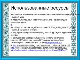 Использованные ресурсы 1. http://thumbs.dreamstime.com/z/russian-traditional-