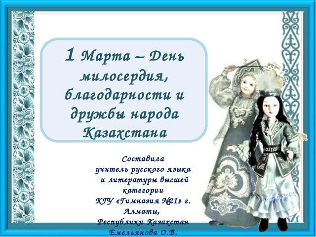 1 Марта – День милосердия, благодарности и дружбы народа Казахстана Составила...