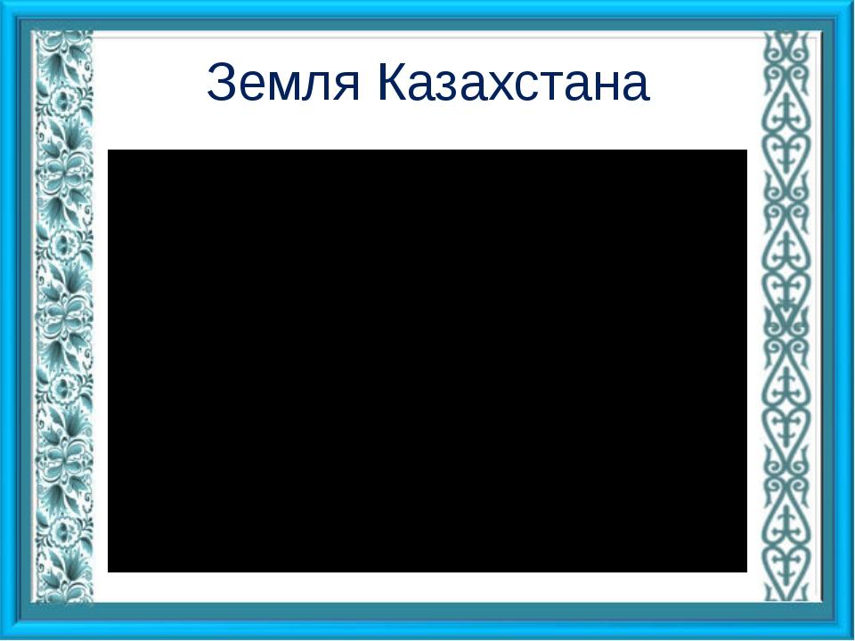 Земля Казахстана