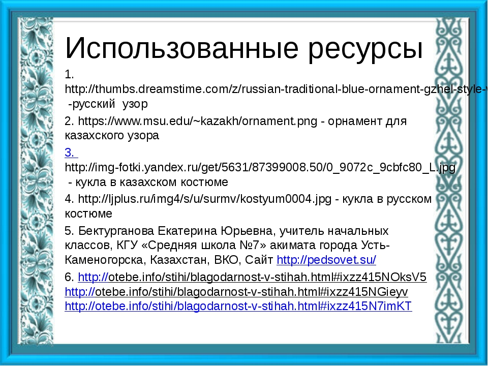 Использованные ресурсы 1. http://thumbs.dreamstime.com/z/russian-traditional-...