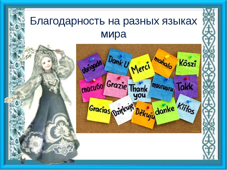 Благодарность на разных языках мира