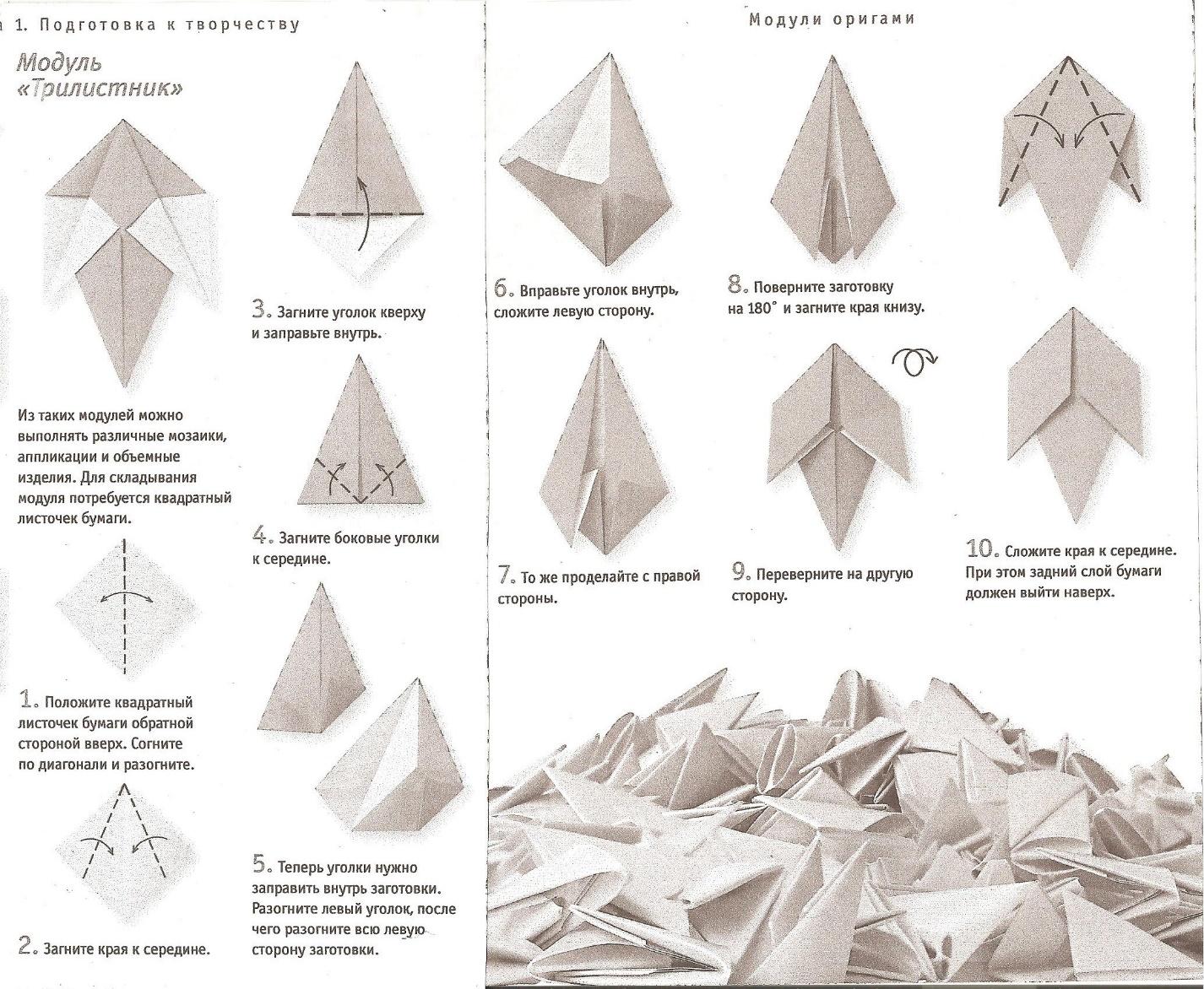 Как сделать подснежники из бумаги  оригами поэтапно
