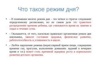Что такое режим дня? - В понимании многих режим дня – это четкое и строгое сл