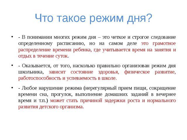 Что такое режим дня? - В понимании многих режим дня – это четкое и строгое сл...