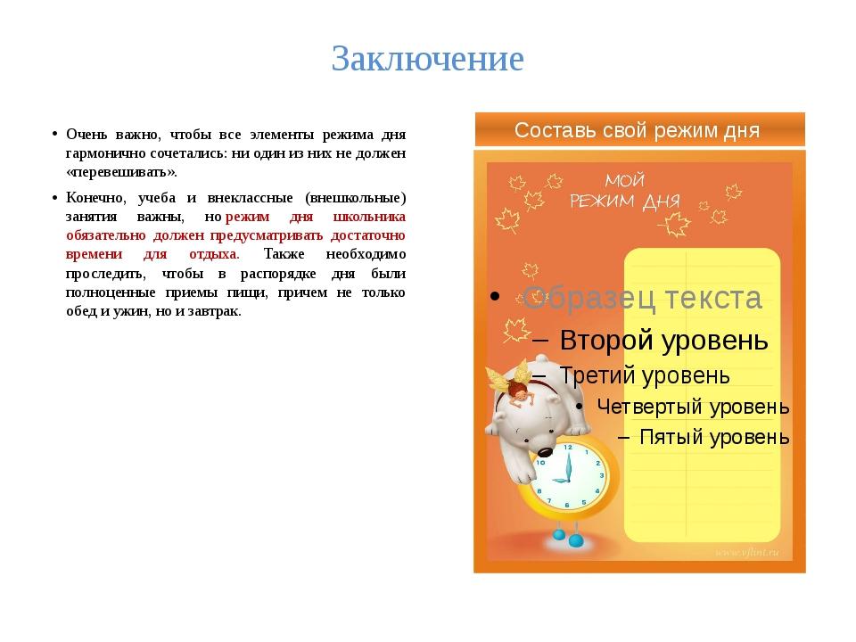 Заключение Очень важно, чтобы все элементы режима дня гармонично сочетались:...