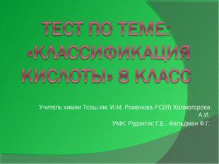 Учитель химии Тсош им. И.М. Романова РС(Я) Холмогорова А.И. УМК: Рудзитис Г.Е