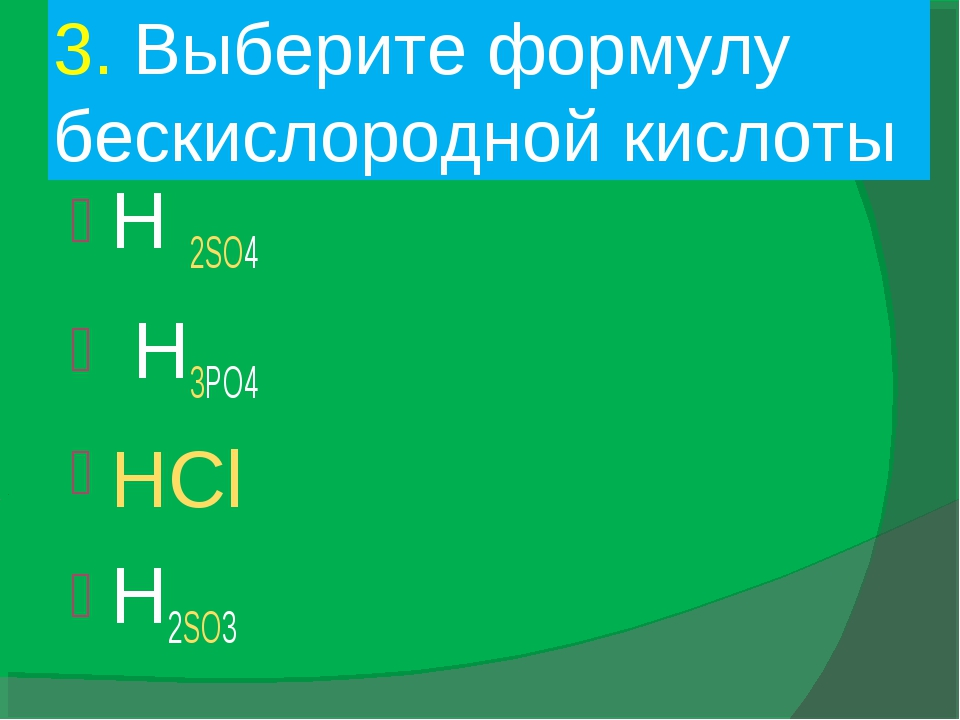 3. Выберите формулу бескислородной кислоты H 2SO4 H3PO4 HCl H2SO3