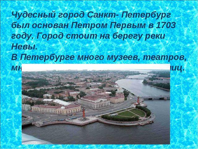 Чудесный город Санкт- Петербург был основан Петром Первым в 1703 году. Город...