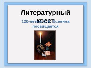 Литературный квест 120-летию С.А. Есенина посвящается