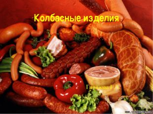Колбасные изделия Гилязова Г.А.