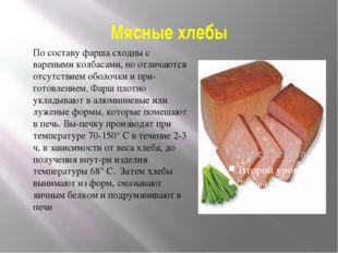 Мясные хлебы По составу фарша сходны с вареными колбасами, но отличаются отсу