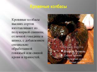 Кровяные колбасы Кровяные колбасы высших сортов изготавливают из полужирной с