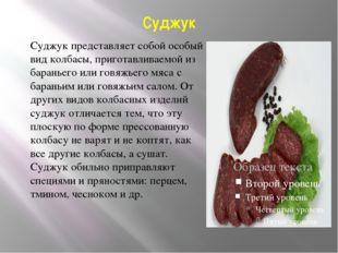 Суджук Суджук представляет собой особый вид колбасы, приготавливаемой из бара