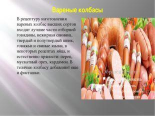 Вареные колбасы В рецептуру изготовления вареных колбас высших сортов входят