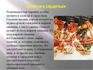 Сосиски и сардельки Разновидностью вареных колбас являются сосиски и сардельк