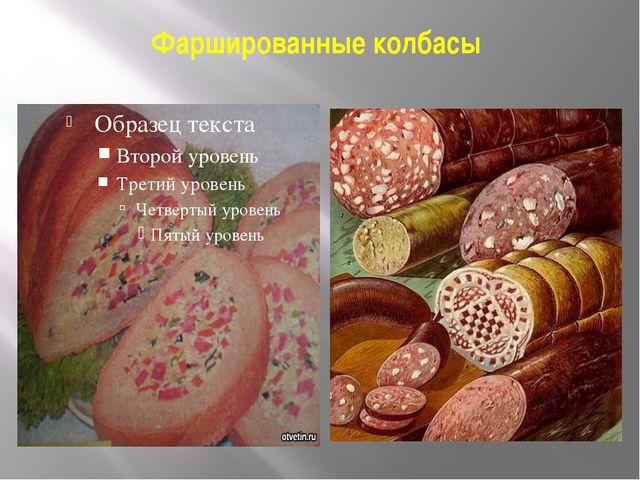 Фаршированные колбасы