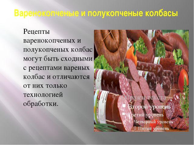 Варенокопченые и полукопченые колбасы Рецепты варенокопченых и полукопченых к...