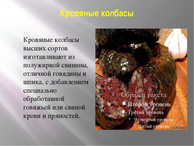 Кровяные колбасы Кровяные колбасы высших сортов изготавливают из полужирной с...