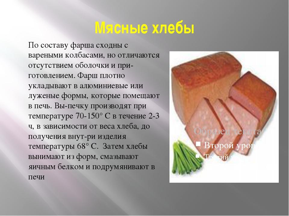 Мясные хлебы По составу фарша сходны с вареными колбасами, но отличаются отсу...
