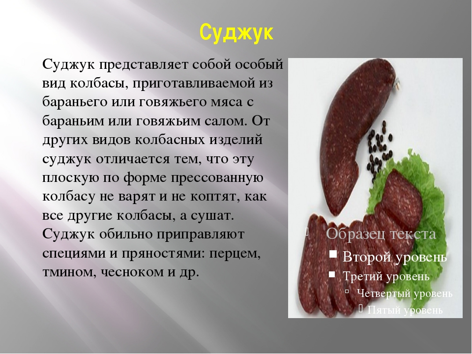 Суджук Суджук представляет собой особый вид колбасы, приготавливаемой из бара...