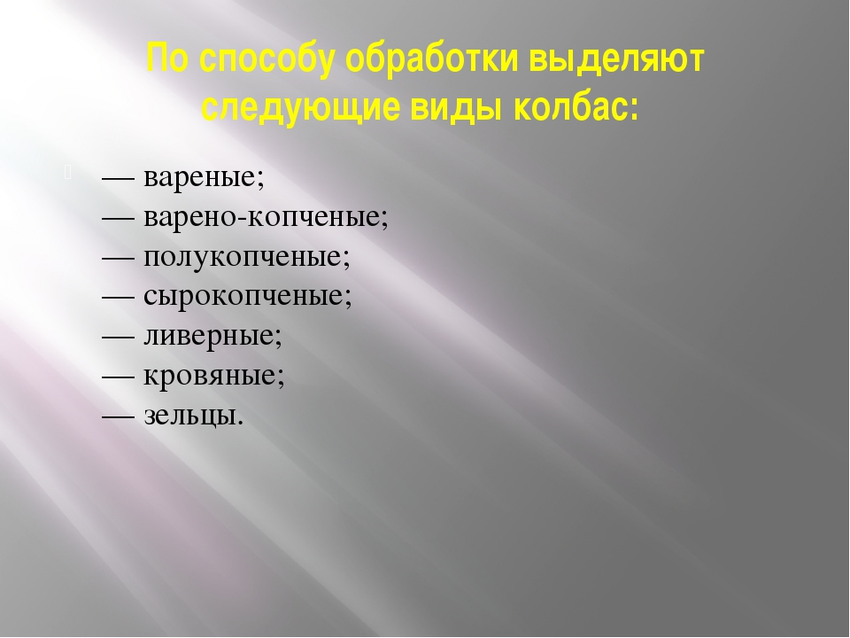 По способу обработки выделяют следующие виды колбас: — вареные; — варено-копч...