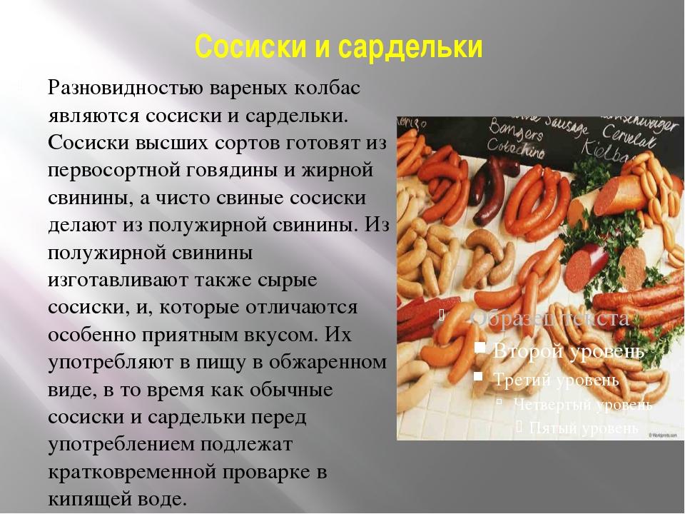 Сосиски и сардельки Разновидностью вареных колбас являются сосиски и сардельк...