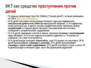 """По данным организации Save the Children (""""Спасем детей""""), которые размещены н"""