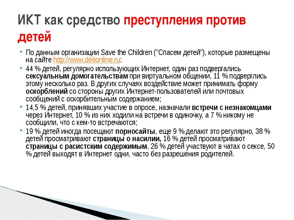 """По данным организации Save the Children (""""Спасем детей""""), которые размещены н..."""